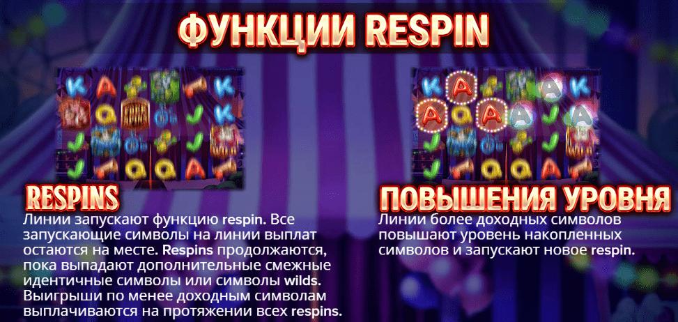 Функция респин в игровом слоте казино